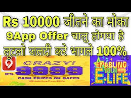 Home Design 9app How To Earn Wine Rs 10000 9app New Offer Start ह गय ह