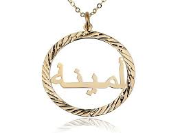 arabic name necklace gold circle design arabic name necklace persjewel