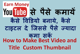 How To Earn Money From Tips And Tricks To Make Earn Money From Youtube In Hindi Paise