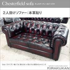 Chesterfield Sofa Outlet Kirakukan Rakuten Global Market Chesterfield 2 Seat Sofa