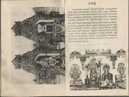meenakshi amman temple a blog on madurai