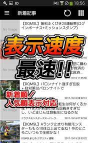 dqmsl apk 攻略まとめ速報 for dqmsl ドラゴンクエストモンスターズ スーパー