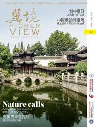 chambre d hote finist鑽e higher view issue 20 by citrus media issuu
