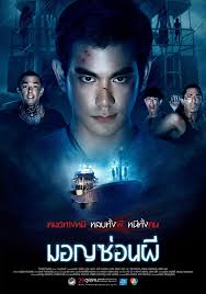 film blu thailand wise kwai s thai film journal news and views on thai cinema 10 1