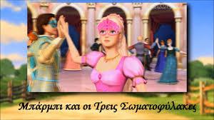barbie musketeers greek