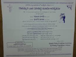 Christian Wedding Cards Wordings Wedding And Jewellery Telugu Christian Wedding Cards Matter