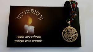 hoshen stones amulet ner hashem nishmat adam hoshen stones hoshen stones