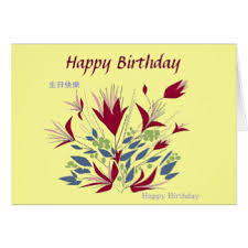 cantonese gifts zazzle