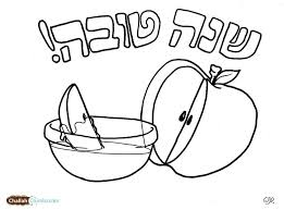 73 Best Coloring Pages Images On Pinterest Draw Embroidery And Rosh Hashanah Colouring Pages