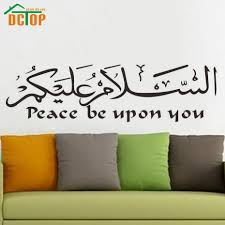 popular arabic calligraphy wall stickers home decor buy cheap