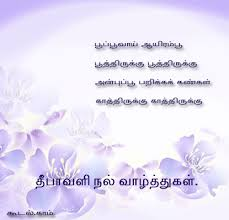 wedding wishes dialogue in tamil superb images of marriage wishes in tamil language
