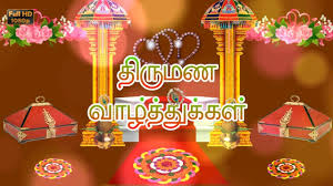 wedding wishes tamil happy wedding wishes in tamil marriage greetings tamil message