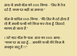 funny sms hindi new sms funny sms love sms sms joke
