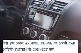 connect android to car stereo usb how connect android mobile phone to car stereo through usb in