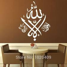 Islamic Home Decor Z514 Muslim Words Vinyl Wall Stickers Home Decor Islamic Home