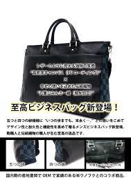 メンズビジネスバッグ