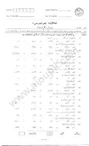 ethics ikhlakiat guess past papers of 9th class ssc 1 federal
