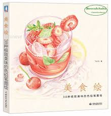 aliexpress com buy booculchaha chinese painting books delicious