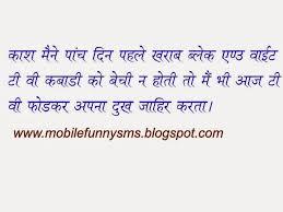 mobile funny sms dirty hindi chutkule akbar birbal ke chutkule