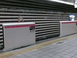 Plat Home File Plathome Door At Kitashinchi Station 1 Jpg Wikimedia Commons