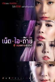 film perang thailand terbaru nonton film thailand online terbaru gratis download indoxxi ns21