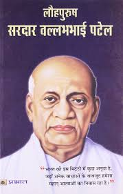 effort quotes in hindi sardar vallabhbhai patel biography childhood facts history