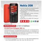 โปรโมชั่นมือถือ Nokia 208 ( TrueMove H - ทรูมูฟ เอช ...
