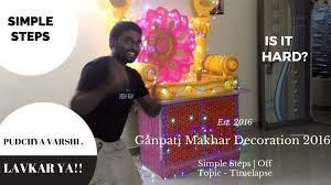 ganpati makhar decoration ideas at home 2016 2017 diy timelapse