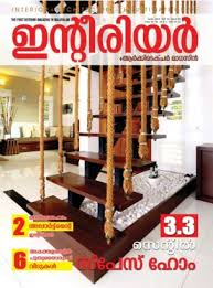 malayalam home design magazines interior architecture magazine june 2014 issue get your digital copy