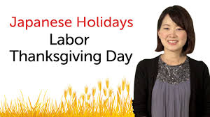 japanese holidays labor thanksgiving day 日本の祝日を学ぼう