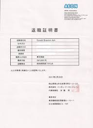 letter address format japan how to change your japan visa status the japan guy