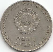 1 rubel cccp 1967 coins of germany