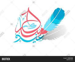 Eid Invitation Card Colorful Arabic Islamic Vector U0026 Photo Bigstock