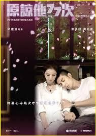 film romantis subtitle indonesia 10 film hongkong terbaru 2017 ngasih com