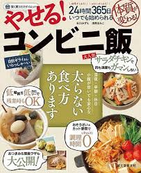 lose weight convini food japanese diet food book magazine japan
