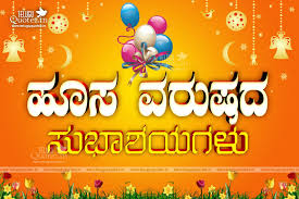 happy new year 2016 kannada greetings messages for friends new