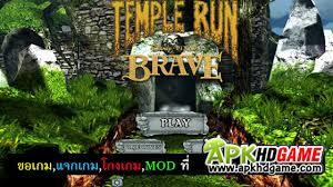 temple run brave 1 1 apk temple run brave ver 1 5 1 mod apk โกงเง น offline hack เกมส