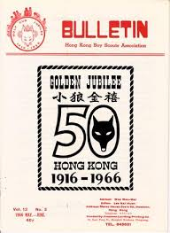 fess馥 au bureau 1966 bulletin no 3 hong kong boy scouts association by