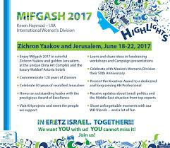 mifgash 2017 registration