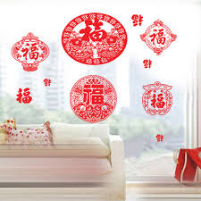 chinese new year home decoration 2018 classic paper cutting fu pattern stickers creative lucky bag