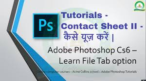 tutorial photoshop online hindi tutorials how to use contact sheet ii in adobe photoshop