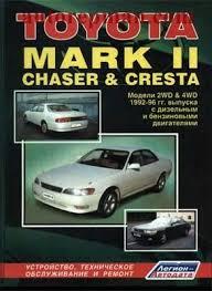 toyota mark ii chaser u0026cresta 1992 1996 download repair manual