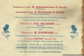 Marriage Quotations In English Happy To Invite You For My Brother U0027s Wedding Reception