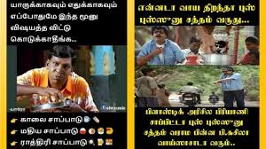 Funny Memes For Comments - tamil funny memes viral trolls photo comments youtube