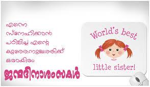 Wedding Wishes Malayalam Sms Malayalam Birthday Wishes For Lover