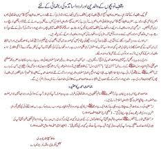 elementary urdu resources