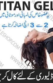 titan gel in pakistan available limited stock titan premium