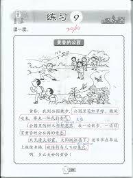 primary 1 chinese worksheets singapore mediafoxstudio com