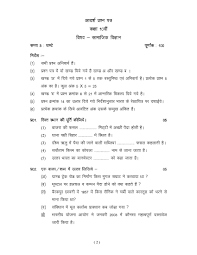 mp board question paper 10th 2017 2018 studychacha