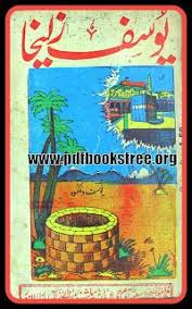 the biography of muhammad nature and authenticity pdf yusuf a s and zulaikha story urdu free pdf books history